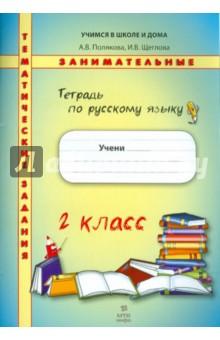 Русский язык. 2 класс. Тетрадь. Тематические занимательные задания