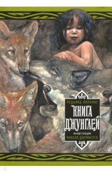 Книга джунглей книга