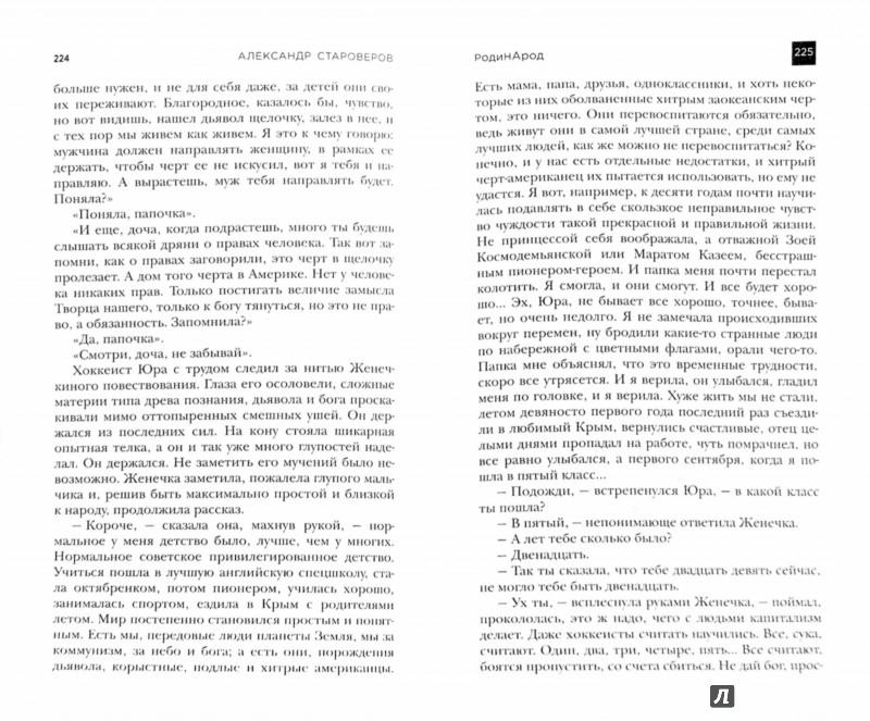 Иллюстрация 1 из 4 для РодиНАрод. Книга о любви - Александр Староверов | Лабиринт - книги. Источник: Лабиринт