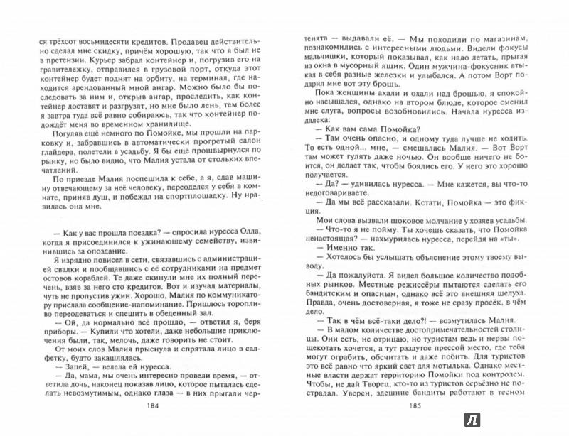 Иллюстрация 1 из 5 для Космический скиталец - Владимир Поселягин | Лабиринт - книги. Источник: Лабиринт