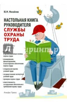 Настольная книга руководителя службы охраны труда