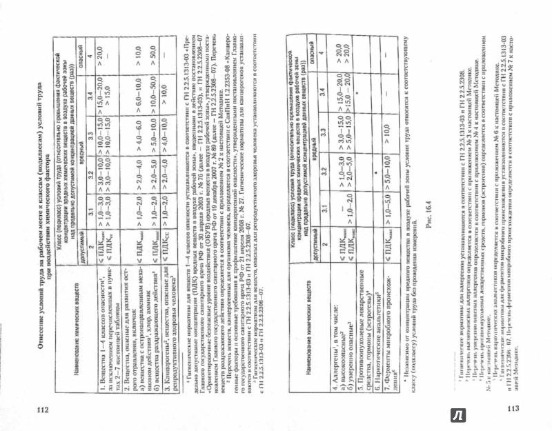 Иллюстрация 1 из 14 для Настольная книга руководителя службы охраны труда - Ю. Михайлов | Лабиринт - книги. Источник: Лабиринт