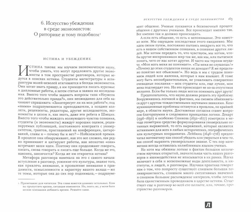 Иллюстрация 1 из 5 для Странная наука экономика. Приглашение к разговору - Арьо Кламер | Лабиринт - книги. Источник: Лабиринт