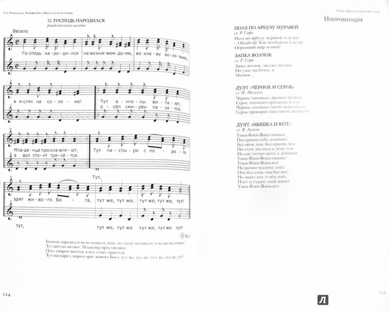 Иллюстрация 1 из 16 для Блокфлейта. Школа игры в группе (+CD) - Татьяна Рокитянская | Лабиринт - книги. Источник: Лабиринт