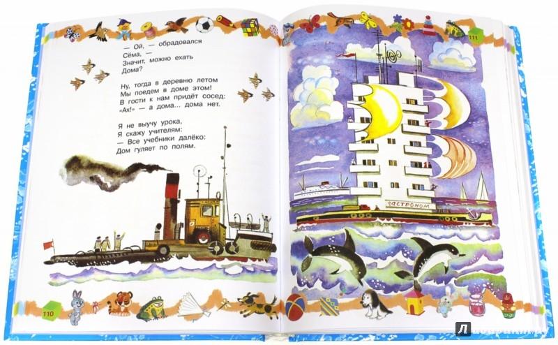 Иллюстрация 1 из 6 для Жил на свете самосвал - Агния Барто | Лабиринт - книги. Источник: Лабиринт