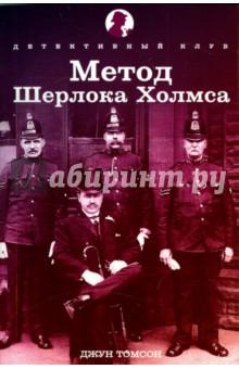 Метод Шерлока Холмса джун томсон метод шерлока холмса сборник