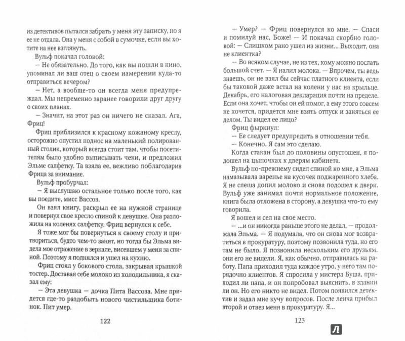 Иллюстрация 1 из 6 для Кровь скажет - Рекс Стаут | Лабиринт - книги. Источник: Лабиринт