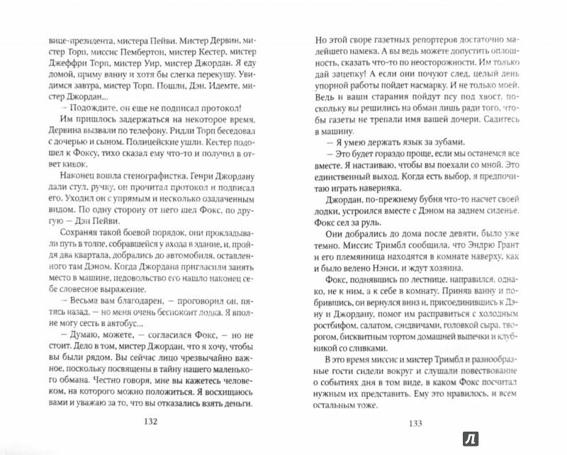 Иллюстрация 1 из 6 для Смертельный дубль - Рекс Стаут | Лабиринт - книги. Источник: Лабиринт