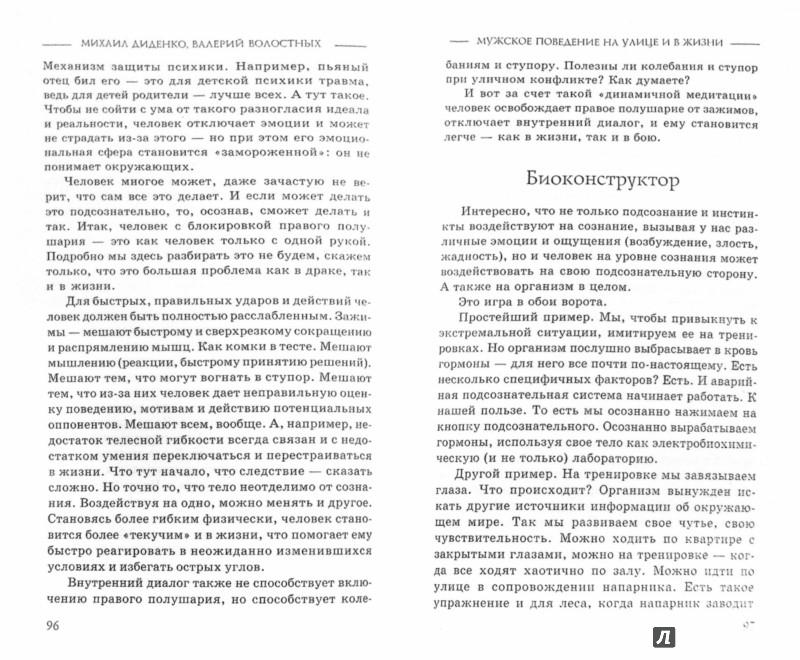 Иллюстрация 1 из 10 для Мужское поведение на улице и в жизни - Диденко, Волостных | Лабиринт - книги. Источник: Лабиринт