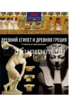 Древний Египет и Древняя Греция. От пирамид до первой демократии