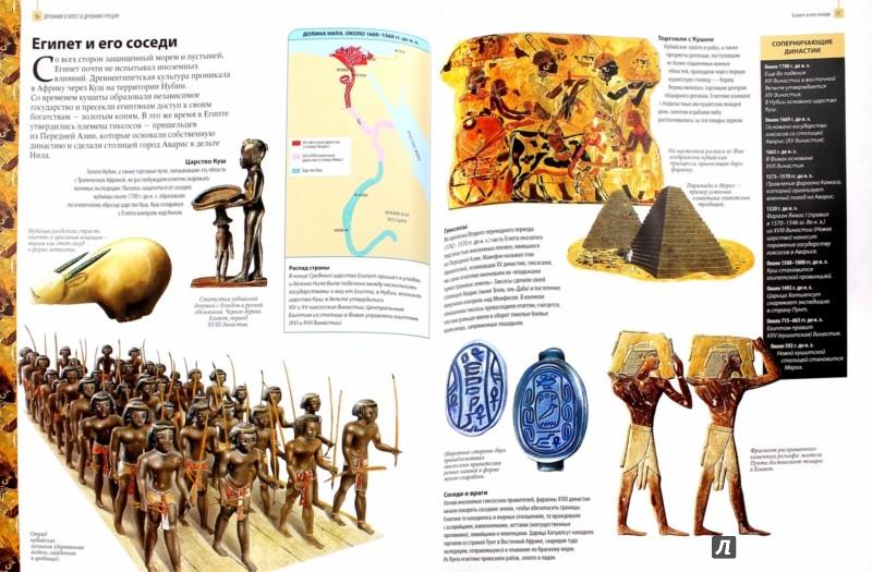 Иллюстрация 1 из 11 для Древний Египет и Древняя Греция. От пирамид до первой демократии - Нил Грант | Лабиринт - книги. Источник: Лабиринт