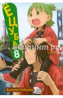 Ёцуба. Том 8