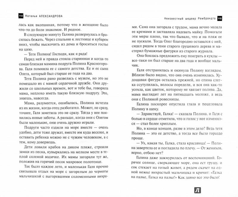 Иллюстрация 1 из 6 для Неизвестный шедевр Рембрандта - Наталья Александрова | Лабиринт - книги. Источник: Лабиринт