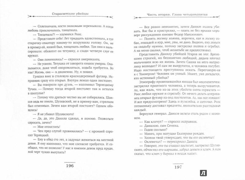 Иллюстрация 1 из 16 для Старосветские убийцы - Валерий Введенский | Лабиринт - книги. Источник: Лабиринт