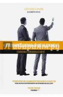 Коммуникационный менеджмент. Теория и практика взаимодействия бизнеса и общества