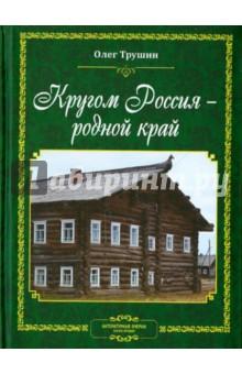 Кругом Россия - родной край. Литературные очерки