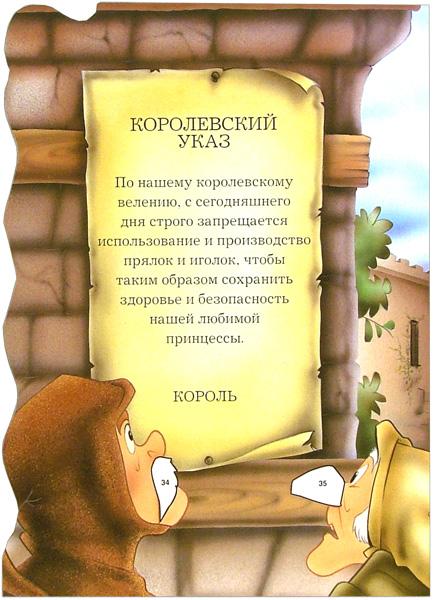 Иллюстрация 1 из 2 для Спящая красавица. Супернаклейки - Bertolt Brecht | Лабиринт - книги. Источник: Лабиринт