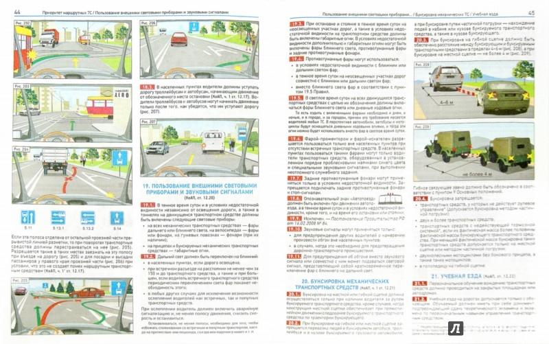 Иллюстрация 1 из 6 для ПДД с иллюстрациями и комментариями. Ответственность водителей (таблица штрафов и наказаний) - И. Русаков | Лабиринт - книги. Источник: Лабиринт