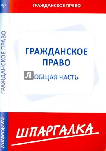 Фонды Шпаргалка Гражданское Право