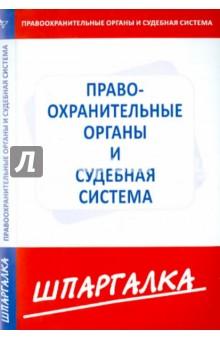 Шпаргалка: Правоохранительные органы и судебная система