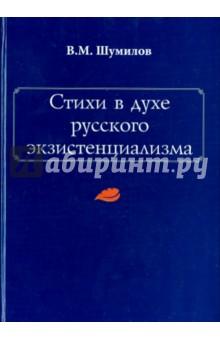 Стихи в духе русского экзистенциализма