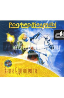 Знак Единорога (CDmp3)