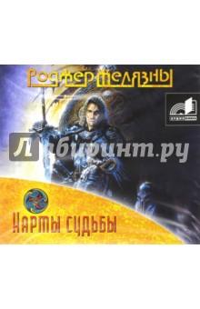 Карты судьбы (CDmp3)