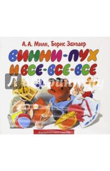 Купить Винни-пух и все-все-все (CDmp3), Аудиокнига, Зарубежная литература для детей