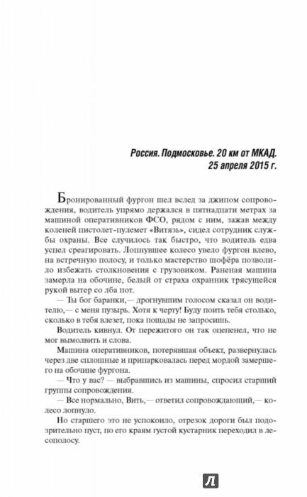 Иллюстрация 1 из 18 для Москва атакует - Кирилл Шарапов | Лабиринт - книги. Источник: Лабиринт