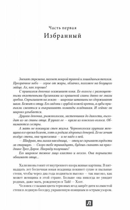 Иллюстрация 1 из 22 для Песня цветов аконита - Светлана Дильдина | Лабиринт - книги. Источник: Лабиринт