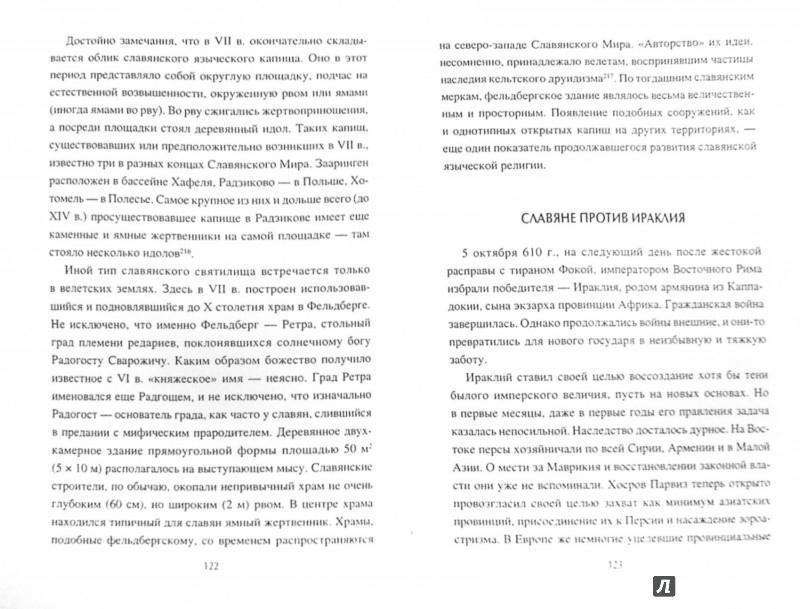 Иллюстрация 1 из 24 для Великое расселение славян. 672-679 гг. - Сергей Алексеев | Лабиринт - книги. Источник: Лабиринт