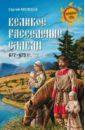 Обложка Великое расселение славян. 672-679 гг.