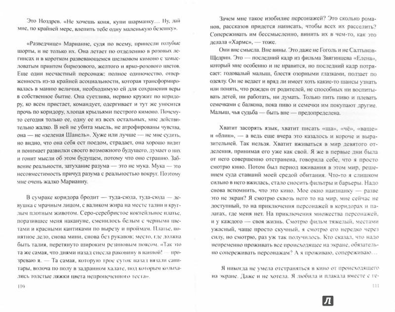 Иллюстрация 1 из 3 для Кащенко! Записки не сумасшедшего - Елена Котова | Лабиринт - книги. Источник: Лабиринт