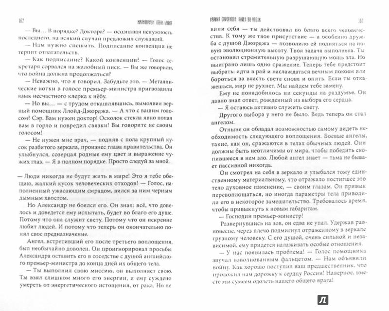 Иллюстрация 1 из 5 для Милитариум - Алиев, Беляков, Белова | Лабиринт - книги. Источник: Лабиринт