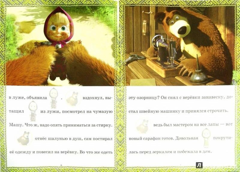 Иллюстрация 1 из 13 для Маша и Медведь. Большая стирка. Сказка с наклейками | Лабиринт - книги. Источник: Лабиринт