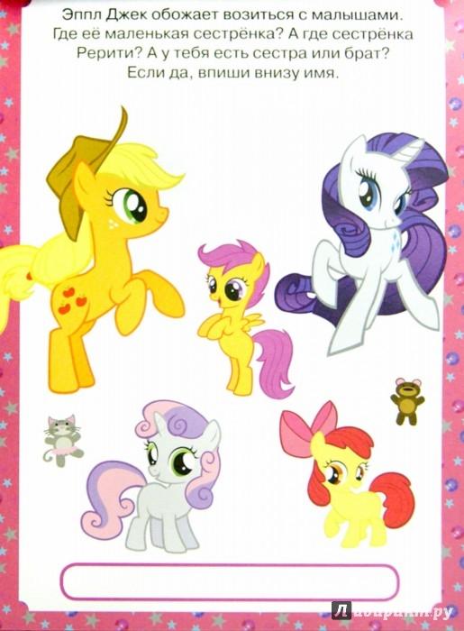 Иллюстрация 1 из 13 для Мой маленький пони №1406. Занимательный блокнот | Лабиринт - книги. Источник: Лабиринт