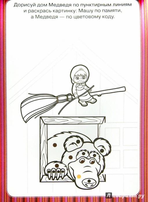 Иллюстрация 1 из 15 для Маша и Медведь № 1408. Занимательный блокнот | Лабиринт - книги. Источник: Лабиринт