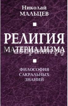 Религия материализма. Философия сакральных знаний