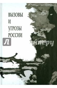 Вызовы и угрозы современной России.Лекции