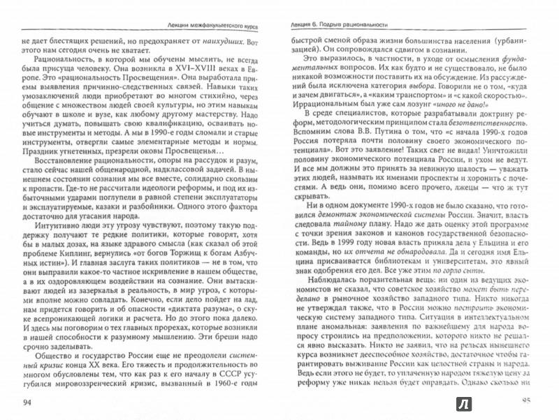 Иллюстрация 1 из 7 для Вызовы и угрозы современной России.Лекции - Сергей Кара-Мурза   Лабиринт - книги. Источник: Лабиринт