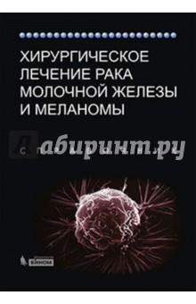 Хирургическое лечение рака молочной железы и меланомы ультразвуковое исследование молочной железы книгу