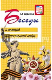 Беседы о Великой Отечественной войне 10 популярных фильмов о великой отечественной войне dvd