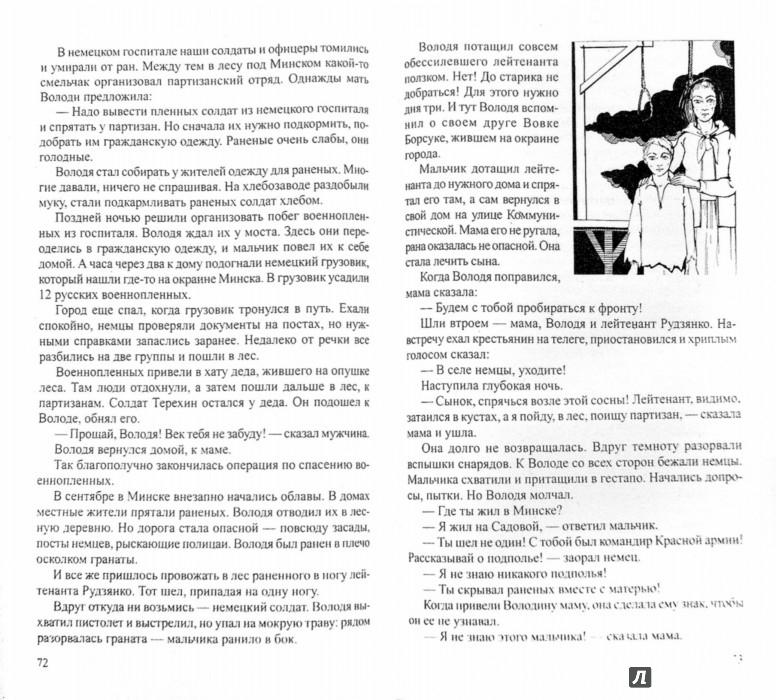 Иллюстрация 1 из 25 для Беседы о Великой Отечественной войне - Татьяна Шорыгина | Лабиринт - книги. Источник: Лабиринт