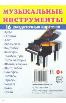 """Раздаточные карточки """"Музыкальные инструменты"""" (16 карточек)"""