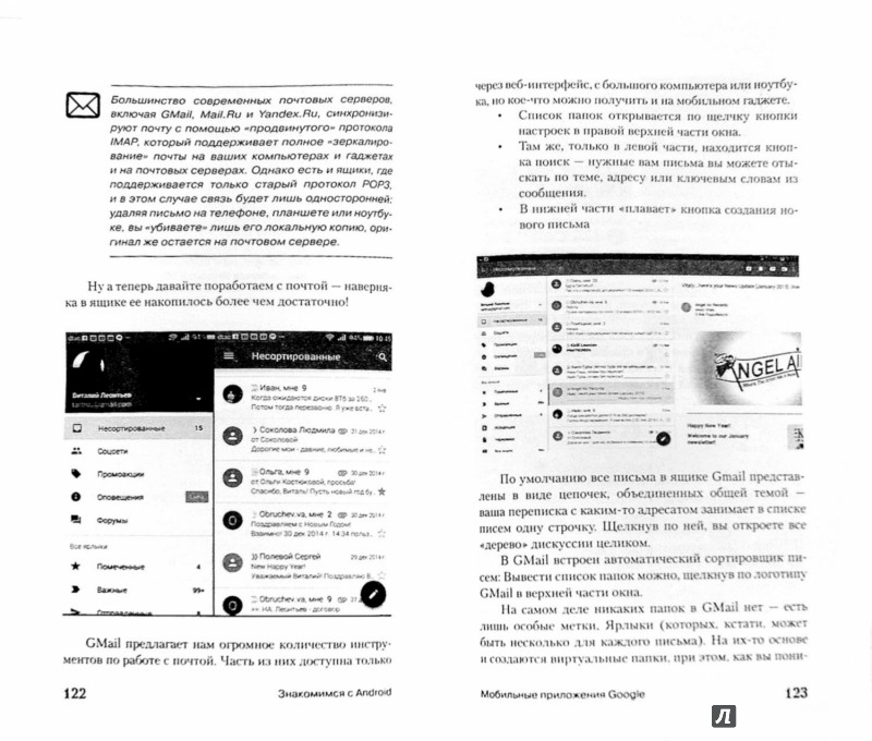 Иллюстрация 1 из 6 для Новейший самоучитель Android 5 + 256 полезных приложений - Виталий Леонтьев | Лабиринт - книги. Источник: Лабиринт