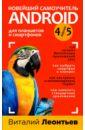 Обложка Новейший самоучитель Android 5 + 256 полезных приложений