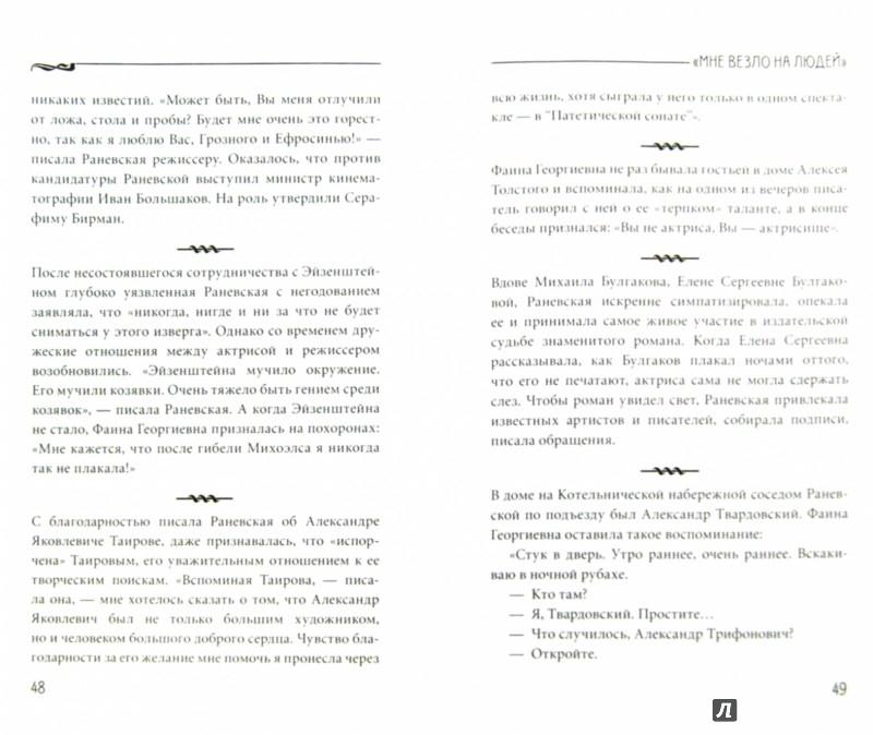 Иллюстрация 1 из 7 для Фаина Раневская со словарем - О. Подобедова | Лабиринт - книги. Источник: Лабиринт