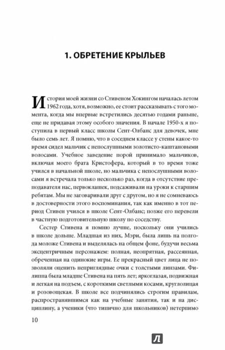 Иллюстрация 1 из 12 для Быть Хокингом - Джейн Хокинг | Лабиринт - книги. Источник: Лабиринт