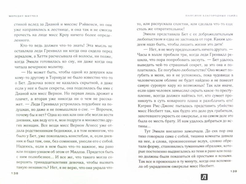 Иллюстрация 1 из 18 для Пансион благородных убийц - Мередит Митчел | Лабиринт - книги. Источник: Лабиринт