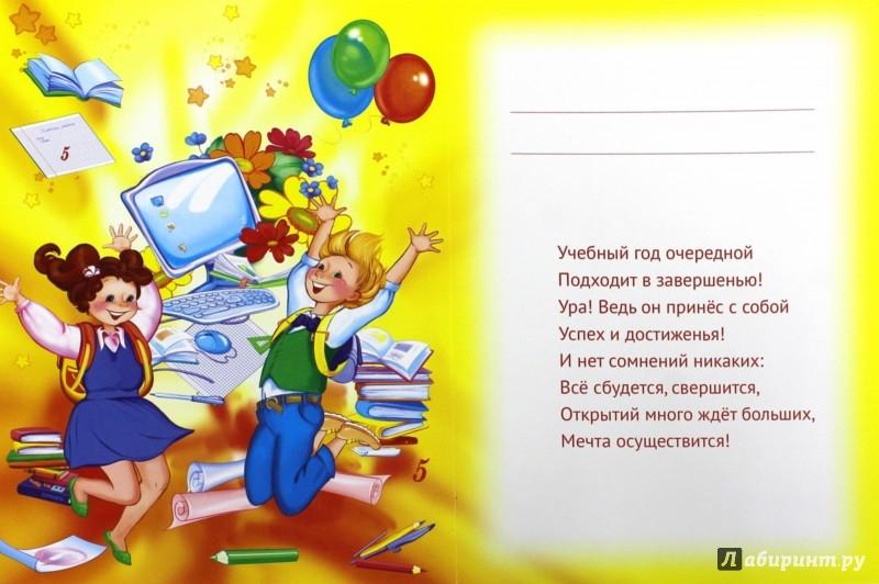 Иллюстрация 1 из 2 для Диплом об окончании учебного года (двойной) (ШД-8530) | Лабиринт - сувениры. Источник: Лабиринт